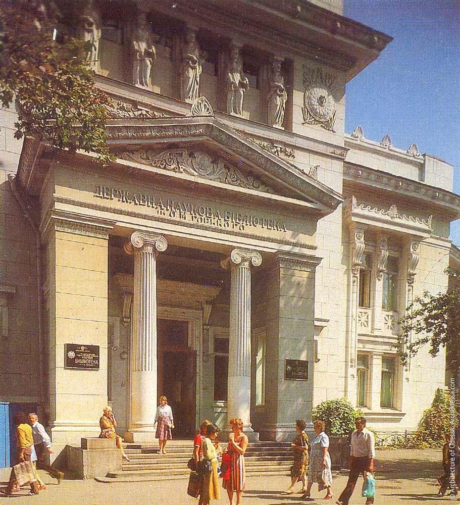 Фотографія бібліотеки з фотоальбому 1980 року