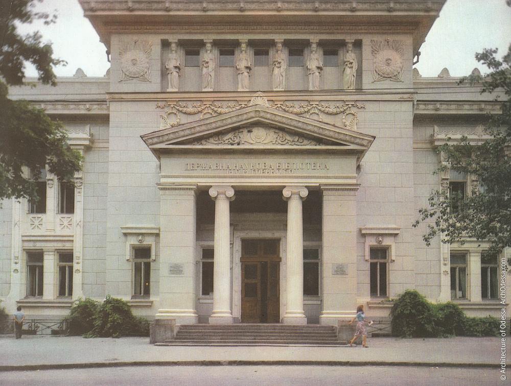 Фотографія бібліотеки з фотоальбому 1984 року