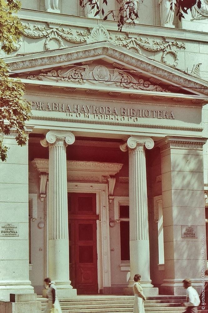 Фотографія бібліотеки з фотоальбому 1985 року