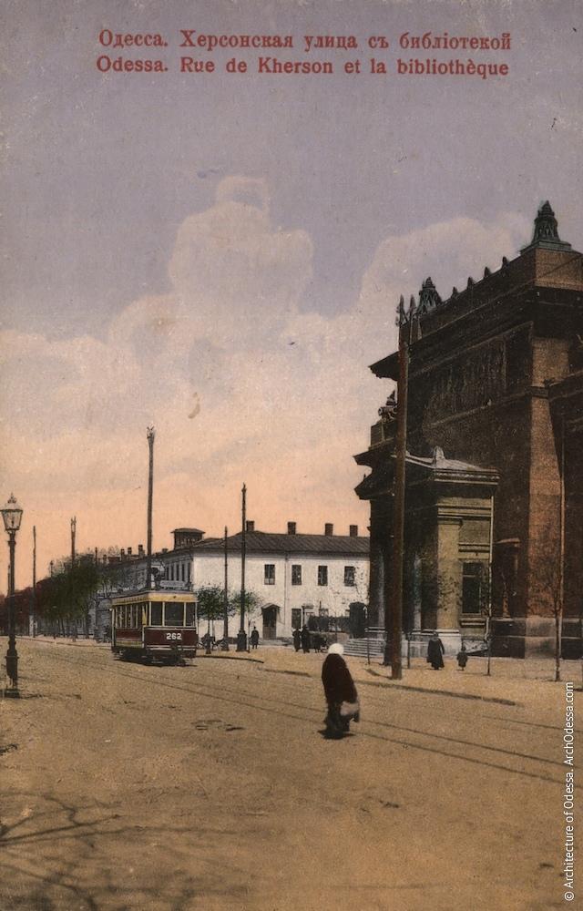 Вигляд бібліотеки з боку вулиці Кінної (листівка початку 1910-х р.р.)