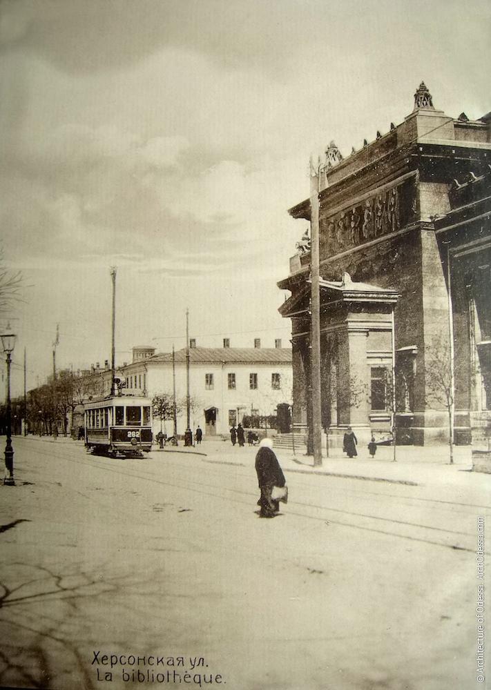 Вигляд бібліотеки з боку вулиці Кінної (з фотоальбому початку 1910-х р.р.)