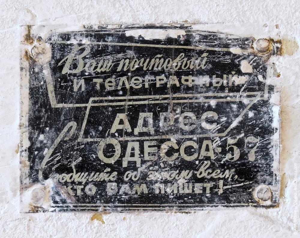 Информационная табличка советских времен в шлюзе