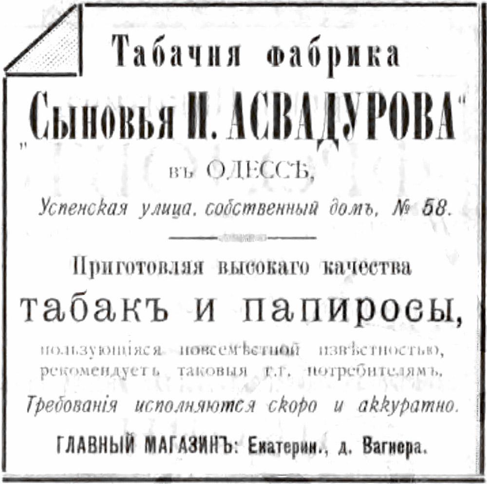 Реклама фабрики 1901 г. из путеводителя Г. Каранта