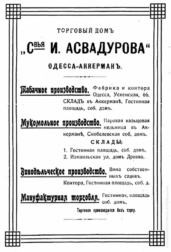Реклама фабрики 1911 г.