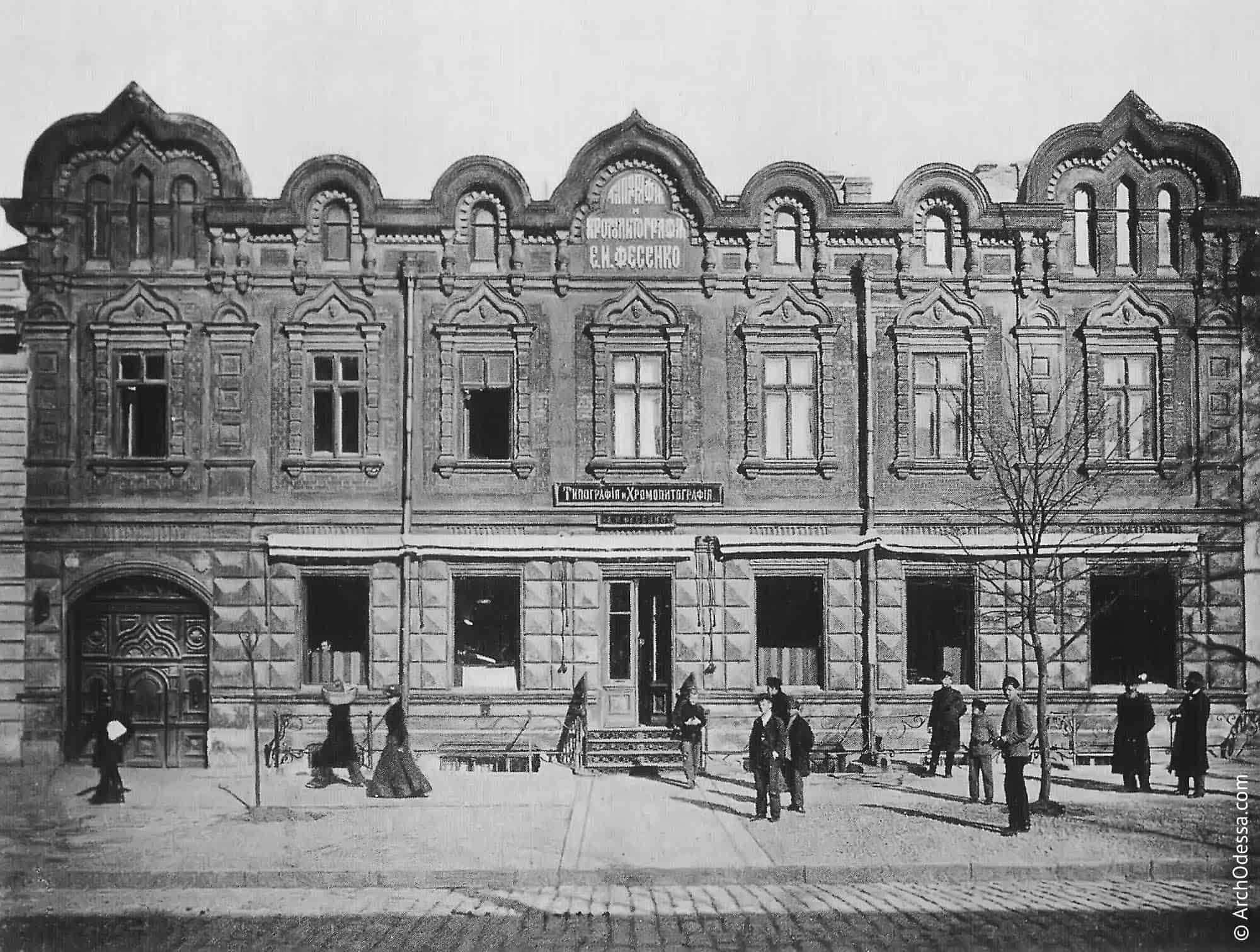 Головний фасад, фото середини 1890-х рр.