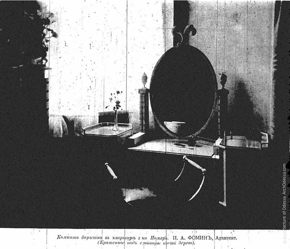 Одна з кімнат, нач. XX ст.