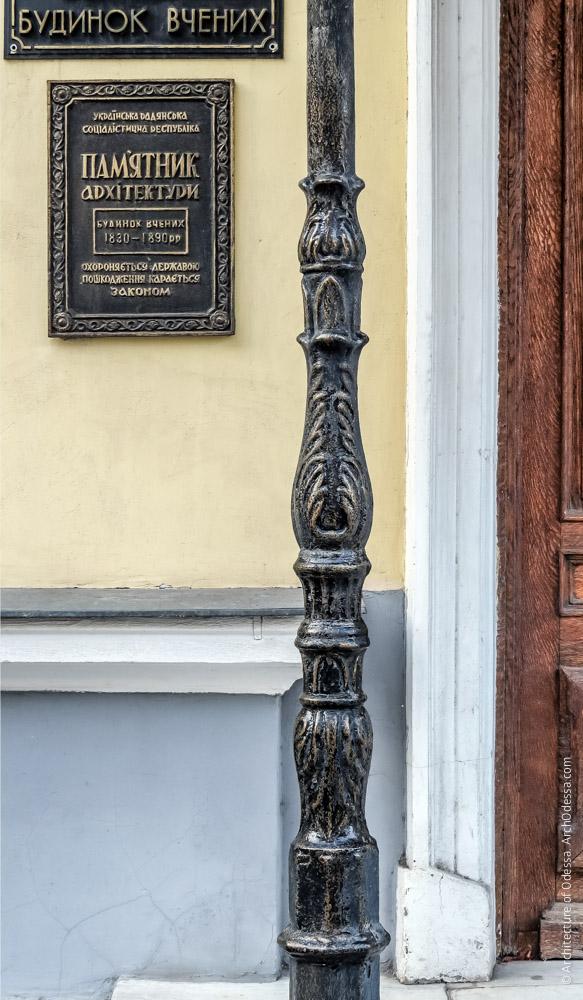 Козырек главного входа, фрагмент столба