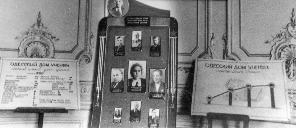 Стенд с портретами ученых-лауреатов Сталинской премии