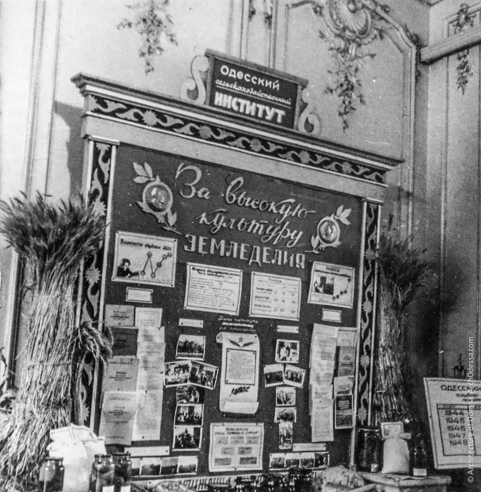 Выставка экспонатов Одесского сельскохозяйственного института