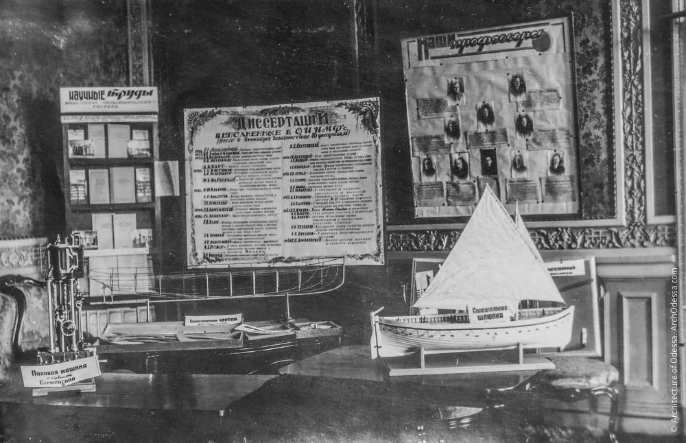 Экспозиция выставки Одесского института инженеров морского флота