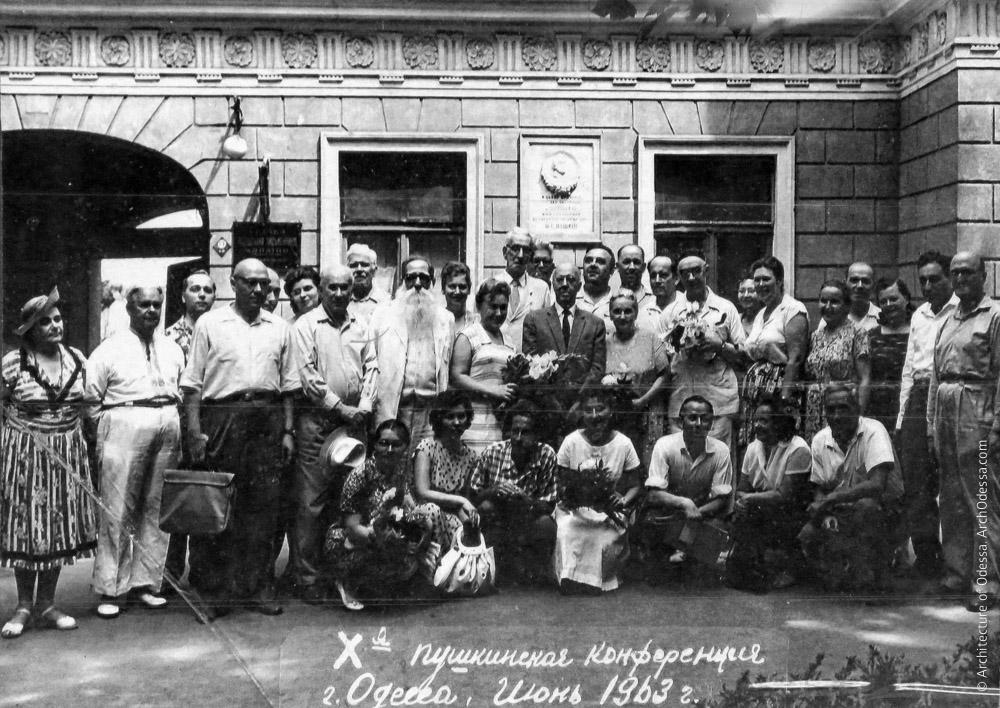 X объединение пушкинистов Юга на фоне дома Сикарда с музеем А. С. Пушкина (Пушкинская, 13), 1963 г.