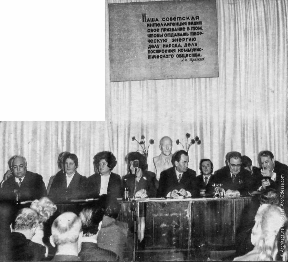 Отчетно-выборная конференция ОДУ, 1977 г.