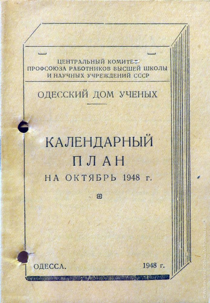 Календарный план Одесского Дома ученых