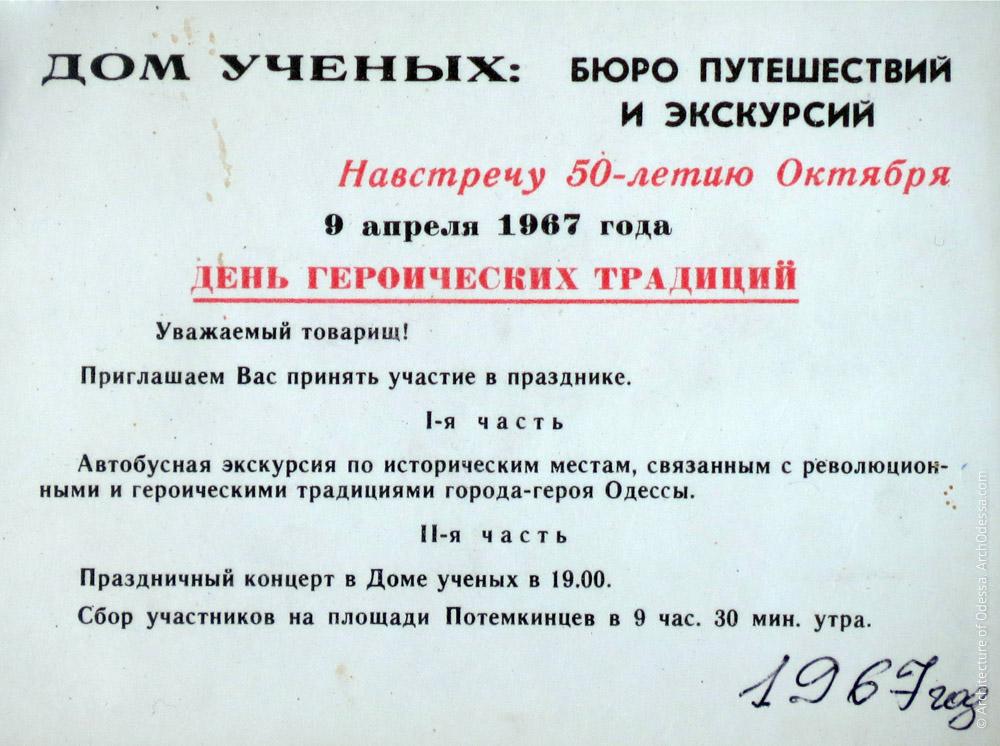 Экскурсионный пригласительный, 1967 г.