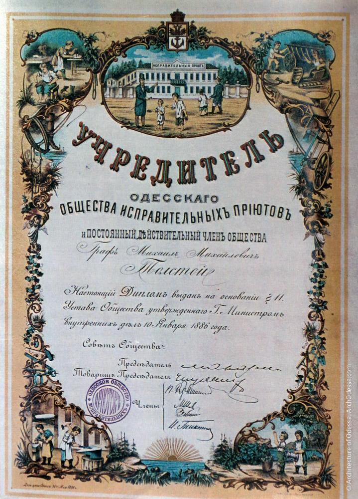 Сертификат учредителя Одесского Общества исправительных приютов