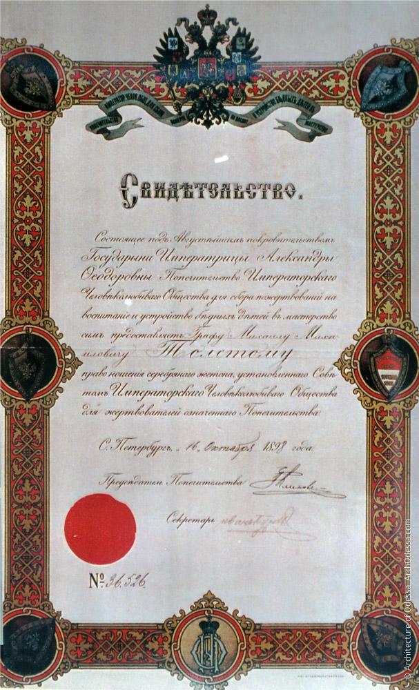 Свидетельство о предоставлении права ношения жетона Императорского Человеколюбивого Общества
