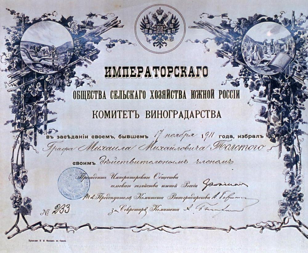 Свидетельство об избрании членом Общества Сельского хозяйства юга России