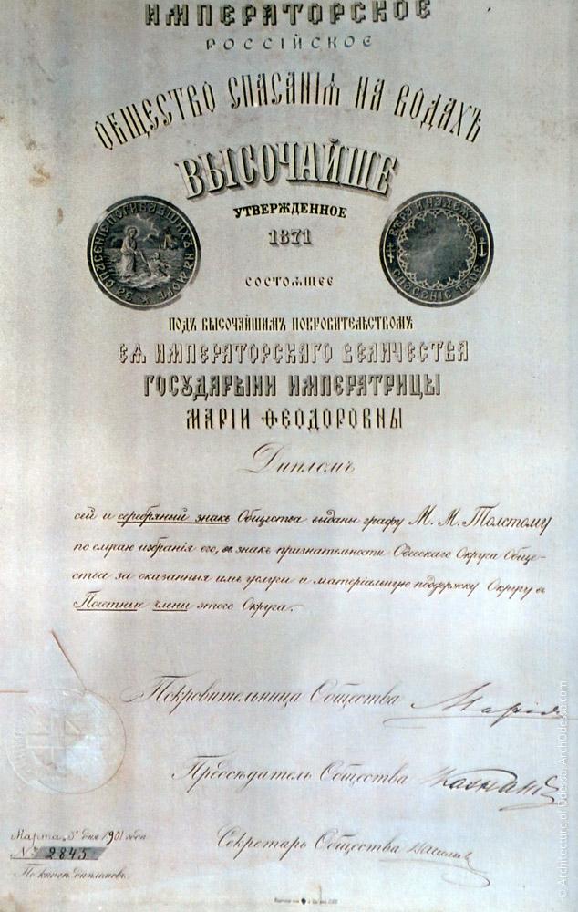 Диплом Общества спасения на водах