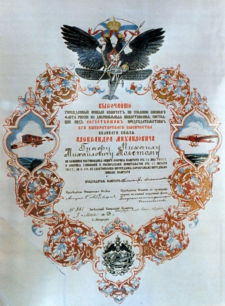 Диплом Комитета по усилению военного флота России