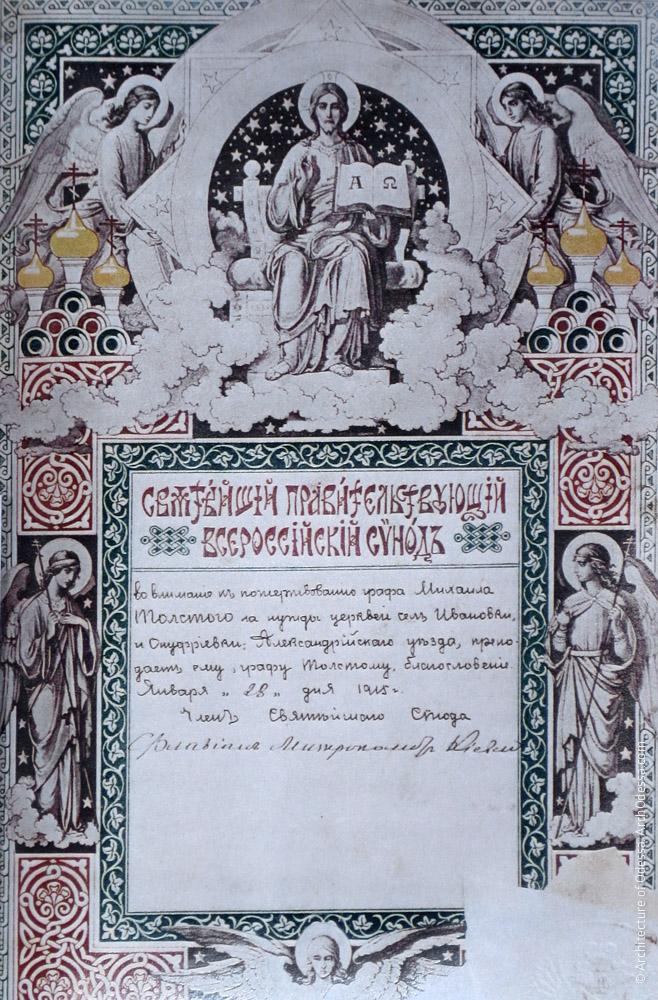 Свидетельство о членстве в составе Святейшего Синода