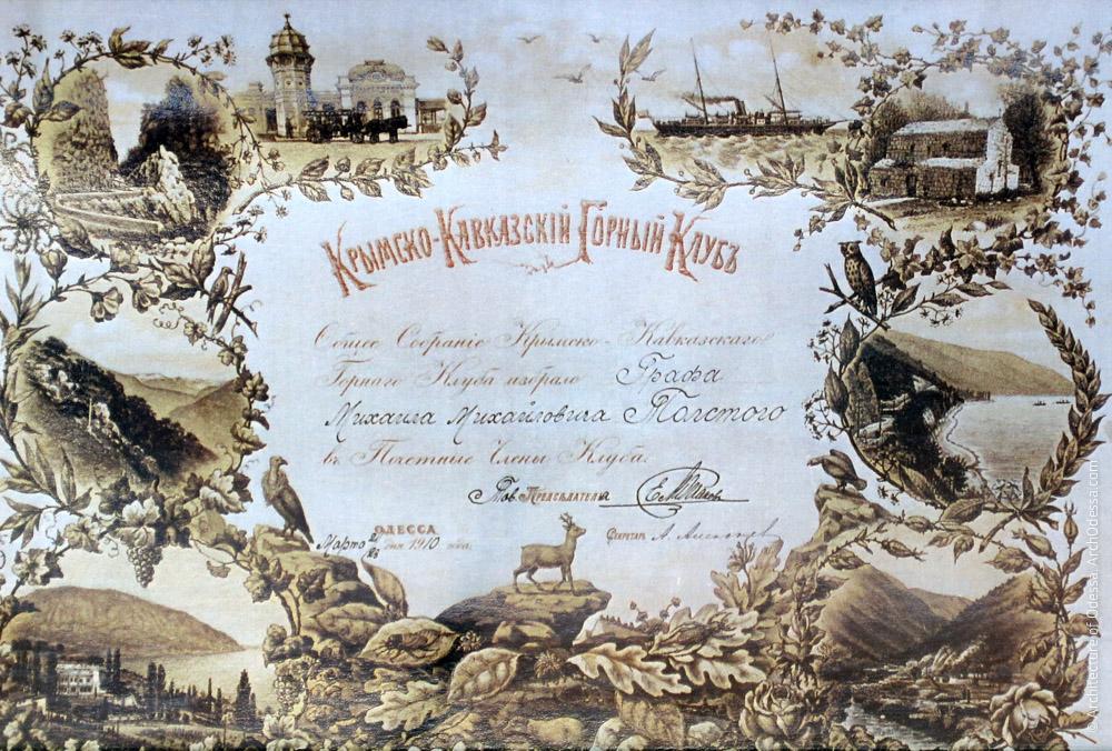 Свидетельство о членстве в Крымско-Кавказском Горном клубе