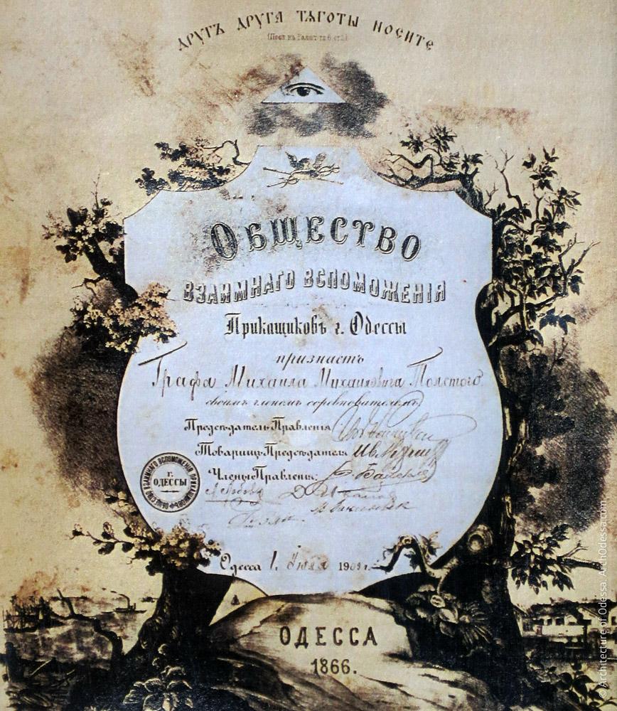 Диплом Общества Взаимного вспоможения приказчиков г. Одессы