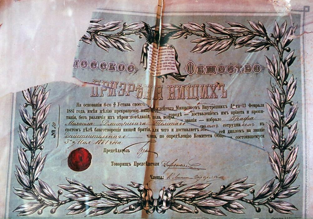Диплом Общества призрения нищих на имя М. Д. Толстого