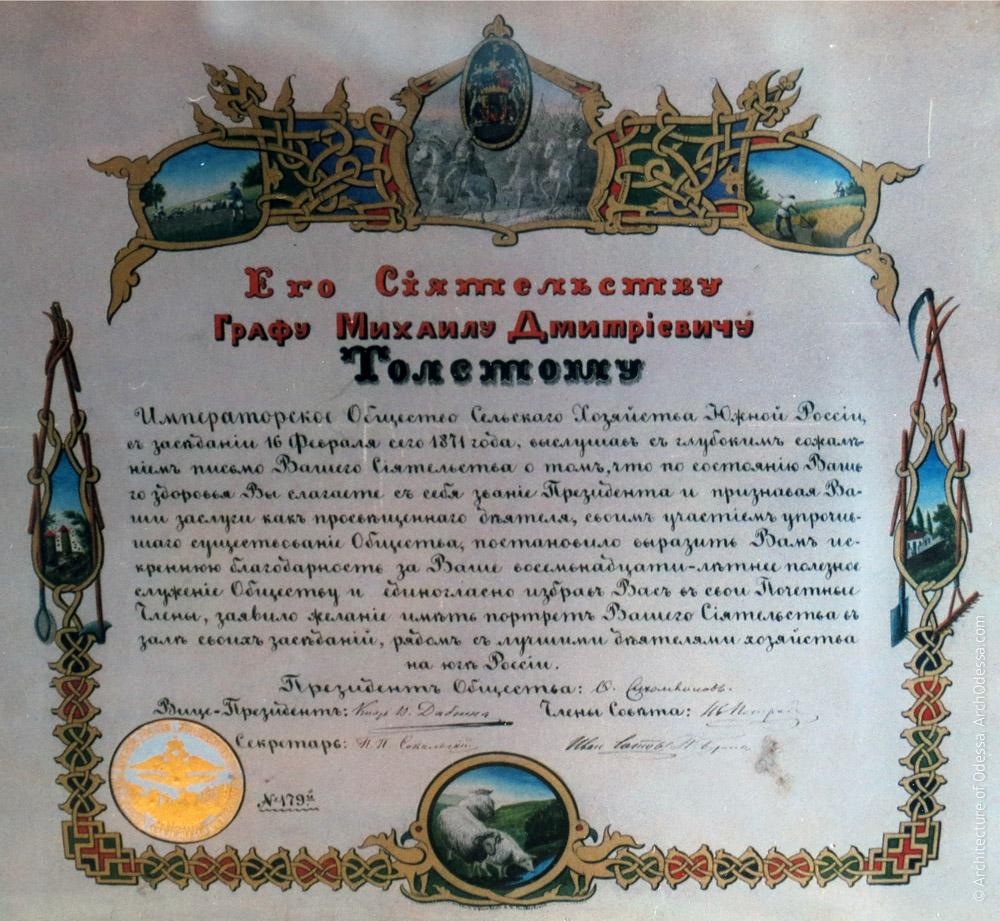 Благодарственная грамота на имя М. Д. Толстого, выданная Обществом Сельского хозяйства юга России