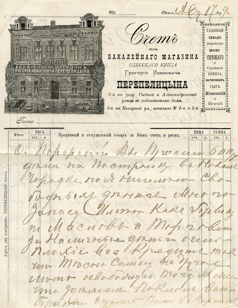 Накладна магазину Г. І. Перепеліцина