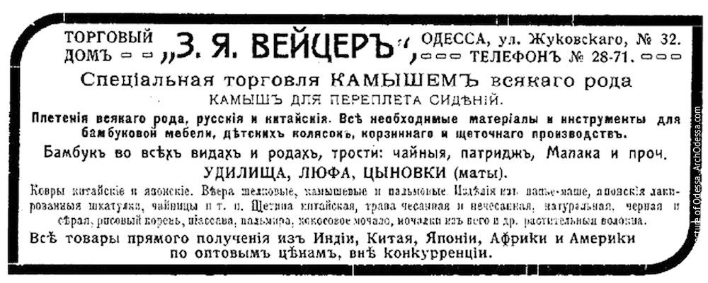 Жуковского, 32. Усадьба Параскева. Реклама торгового дома З. Я-Ш. Вейцера
