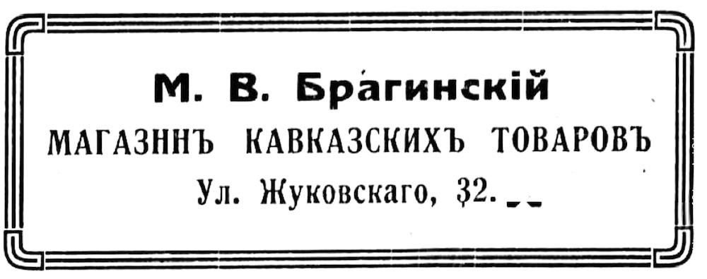 Жуковского, 32. Усадьба Параскева. Реклама магазина М. Брагинского
